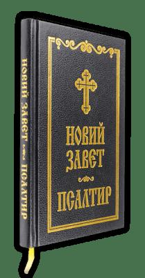 Новий Завет и Псалтир - синодално издание, Българско Библейско Дружество