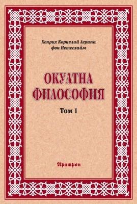 ОКУЛТНА ФИЛОСОФИЯ, том 1  Природна магия - Хенрих Корнелий Агрипа фон Нетесхайм