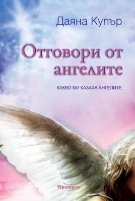 ОТГОВОРИ ОТ АНГЕЛИТЕ - Какво ми казаха ангелите - Даяна Купър, АРАТРОН