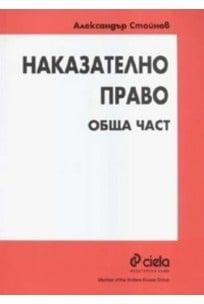 НАКАЗАТЕЛНО ПРАВО: ОБЩА ЧАСТ - АЛЕКСАНДЪР СТОЙНОВ - СИЕЛА