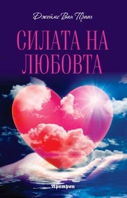 Силата на любовта - Джеймс Ван Прааг, Аратрон