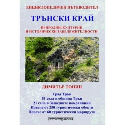 ТРЪНСКИ КРАЙ - ЗАБЕЛЕЖИТЕЛНОСТИ