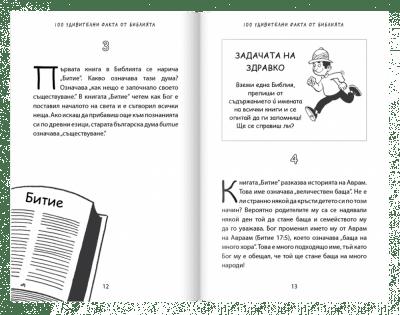 100 удивителни факта от Библията, Българско Библейско Дружество
