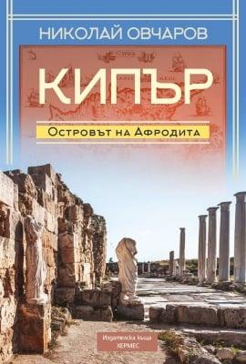 КИПЪР - ОСТРОВЪТ НА АФРОДИТА - НИКОЛАЙ  ОВЧАРОВ - ХЕРМЕС