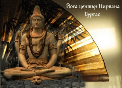 Йога център Нирвана