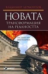 НОВАТА ТРАНСФОРМАЦИЯ НА РЕАЛНОСТТА – ВЛАДИМИР ЛЕРМОНТОВ
