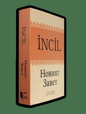 INCIL НОВИЯТ ЗАВЕТ -  нов превод, меки корици, двуезичен (турски-български)