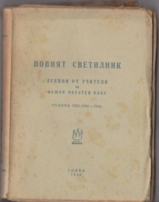 НОВИЯТ СВЕТИЛНИК - лекции от Учителя Петър Дънов на общия окултен клас