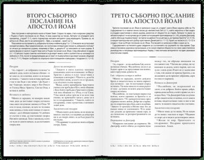 Новият Завет, нов превод - малък формат, Българско Библейско Дружество