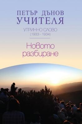 НОВОТО РАЗБИРАНЕ, Петър Дънов - УЧИТЕЛЯ