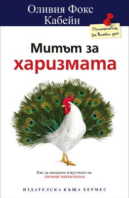 МИТЪТ ЗА ХАРИЗМАТА - ОЛИВИЯ КАБЕЙН - ХЕРМЕС