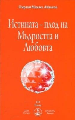ИСТИНАТА - ПЛОД НА МЪДРОСТТА И ЛЮБОВТА - ОМРААМ МИКАЕЛ АЙВАНОВ