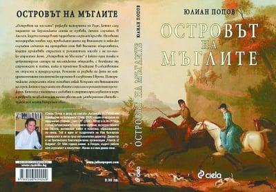 ОСТРОВЪТ НА МЪГЛИТЕ - ЮЛИАН ПОПОВ - СИЕЛА