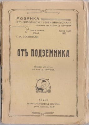 ОТ ПОДЗЕМНИКА - Т. М. Достоевски