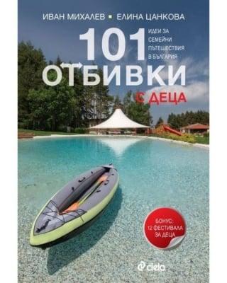 101 ОТБИВКИ ЗА ДЕЦА - И. МИХАЛЕВ И Е. ЦАНКОВА - СИЕЛА