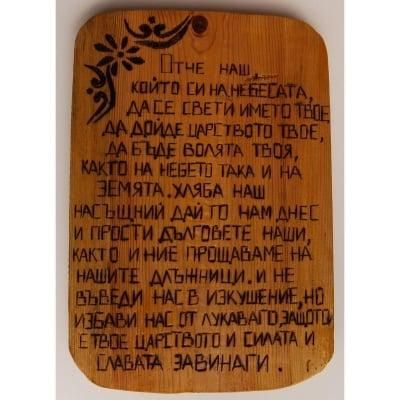 Дървена гравюра - Молитва Отче наш