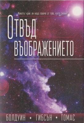 ОТВЪД ВЪОБРАЖЕНИЕТО - БОЛДУИН, ГИБСЪН, ТОМАС - ЕЛ УАЙ