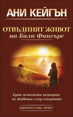 ОТВЪДНИЯТ ЖИВОТ НА БИЛИ ФИНГЪРС - АНИ КЕЙГЪН - ХЕРМЕС