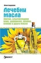 ЛЕЧЕБНИ МАСЛА - ЮЛИЯ АНДРЕЕВА, ПАРИТЕТ