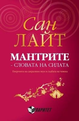 МАНТРИТЕ - СЛОВАТА НА СИЛАТА - САН ЛАЙТ, ПАРИТЕТ