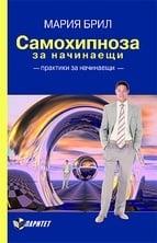 САМОХИПНОЗА ЗА НАЧИНАЕЩИ - МАРИЯ БРИЛ, ПАРИТЕТ