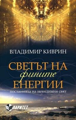 СВЕТЪТ НА ФИНИТЕ ЕНЕРГИИ – ВЛАДИМИР КИВРИН, ПАРИТЕТ