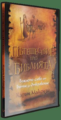 ПЪТЕШЕСТВИЕ ПРЕЗ БИБЛИЯТА - Карин Макензи