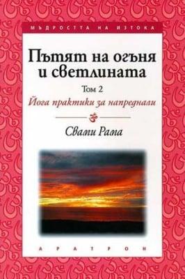 ПЪТЯТ НА ОГЪНЯ И СВЕТЛИНАТА ТОМ 2 - Йога практики за напреднали, Свами Рама