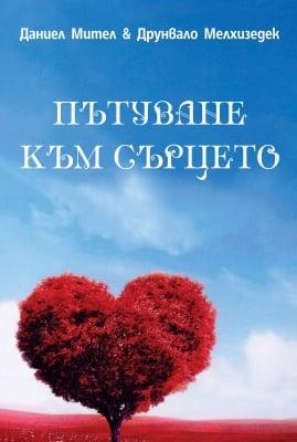 ПЪТУВАНЕ КЪМ СЪРЦЕТО - Друнвало Мелхизедек & Даниел Мител, АРАТРОН