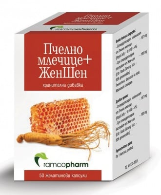 ПЧЕЛНО МЛЕЧИЦЕ + ЖЕН-ШЕН - възстановява организма след заболяване и пролетна умора - желатинови капсули х 50, RAMCOPHARM