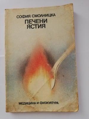 ПЕЧЕНИ ЯСТИЯ - София Смолницка
