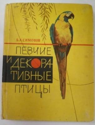 ПЕЕЩИ И ДЕКОРАТИВНИ ПТИЦИ , Б. А Симонов