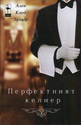 ПЕРФЕКТНИЯТ КЕЛНЕР - АЛЕН КЛОД ЗУЛЦЕР, БЛЕК ФЛАМИНГО
