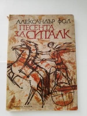 ПЕСЕНТА ЗА СИТАЛК - Александър Фолк