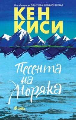 ПЕСЕНТА НА МОРЯКА - КЕН КИСИ - СИЕЛА