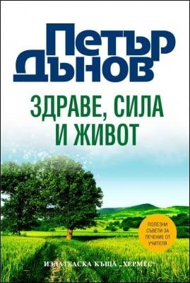 ЗДРАВЕ, СИЛА И ЖИВОТ (ЛУКС) - ПЕТЪР ДЪНОВ - ХЕРМЕС