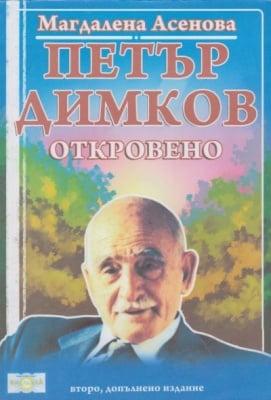 ПЕТЪР ДИМКОВ ОТКРОВЕНО - МАГДАЛЕНА АСЕНОВА, ВИДЕЛИНА