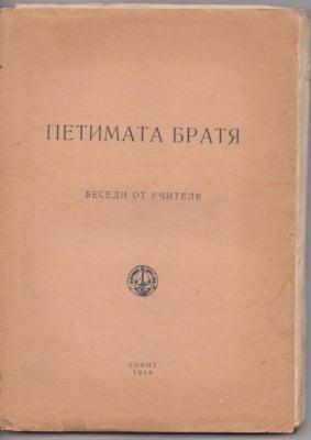 ПЕТИМАТА БРАТЯ - беседи от Учителя Петър Дънов