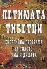 ПЕТИМАТА ТИБЕТЦИ - ЕНЕРГИЙНА ПРОГРАМА ЗА ТЯЛОТО, УМА И ДУШАТА - АНЯ ЯНГ, ИК СКОРПИО