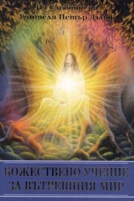 БОЖЕСТВЕНОТО УЧЕНИЕ ЗА ВЪТРЕШНИЯ МИР – ИЗ СЛОВОТО НА УЧИТЕЛЯ ПЕТЪР ДЪНОВ, ЛОГОС
