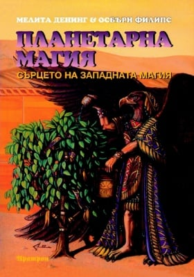 ПЛАНЕТАРНА МАГИЯ - Сърцето на западната магия - Мелита Денинг & Осбърн Филипс