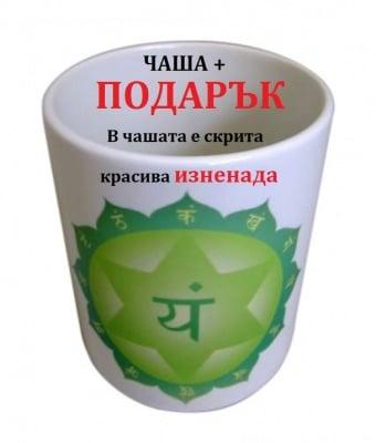 """Порцеланова чаша """"Анахата"""" - четвърта чакра"""
