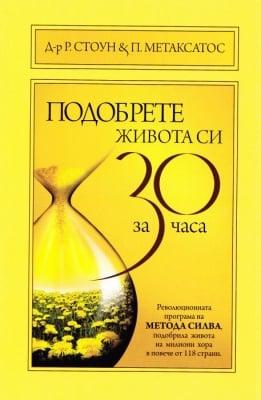 ПОДОБРЕТЕ ЖИВОТА СИ ЗА 30 ЧАСА - Д-Р П.СТОУН & П.МЕТАКСАТОС, НОВА ЕПОХА