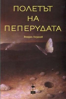 ПОЛЕТЪТ НА ПЕПЕРУДАТА - ЙОРДАН ЛОЗАНОВ, БЛЕК ФЛАМИНГО