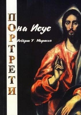 ПОРТРЕТИ НА ИСУС - РОБЪРТ МАРТИН, ФОНДАЦИЯ БИБЛЕЙСКА ЛИГА