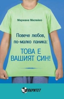 ПОВЕЧЕ ЛЮБОВ, ПО - МАЛКО ПАНИКА - ТОВА Е ВАШИЯТ СИН! - МАРИАНА МИЛЕЙКО
