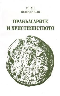 ПРАБЪЛГАРИТЕ И ХРИСТИЯНСТВОТО - ИВАН ВЕНЕДИКОВ, ИДЕЯ