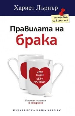 ПРАВИЛАТА НА БРАКА -наръчник за женени и обвързани - ХАРИЕТ ЛЪРНЪР - ХЕРМЕС