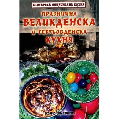ПРАЗНИЧНА ВЕЛИКДЕНСКА И ГЕРГЬОВДЕНСКА КУХНЯ - ТОДОР ЕНЕВ - СКОРПИО