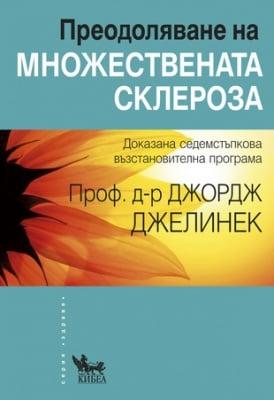 ПРЕОДОЛЯВАНЕ НА МНОЖЕСТВЕНАТА СКЛЕРОЗА - Джордж Джелинек